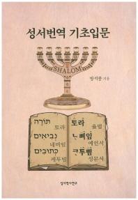 성서번역 기초입문 [초판]