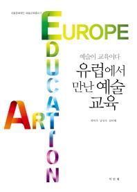 유럽에서 만난 예술 교육(서울문화재단 예술교육총서 3)