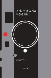 세계  인간 그리고 다큐멘터리 [양장/초판]