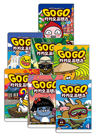 Go Go 카카오프렌즈. 11~17권 세트(전 7권)