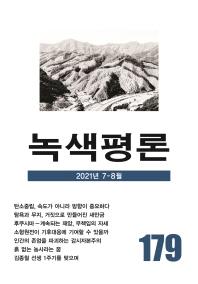 녹색평론(2020년 7/8월호)