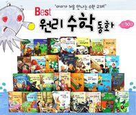 [훈민출판사]베스트 원리 수학동화 최다판매 16000부 판매!