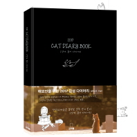 Cat Diary Book(고양이 집사 다이어리)(2017)