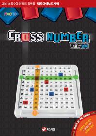 크로스넘버(Cross Number)(팩토아이 보드게임 1)