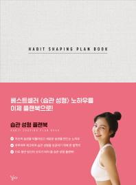 Habit Shaping Plan Book(습관 성형 플랜북)(양장본 HardCover)