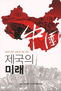 제국의 미래(평화포럼21 제7호)