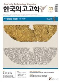 한국의 고고학(2020년 제48호)