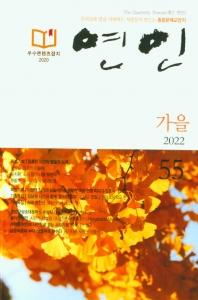 계간 연인 여름호(통권34호)