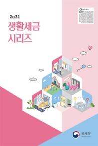 생활세금 시리즈(2020)