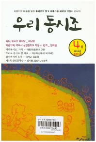 우리 동시조(2014년 4호)