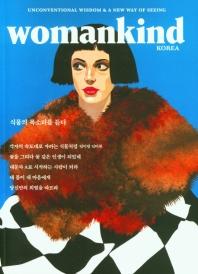 Womankind(우먼카인드)(Vol. 13)