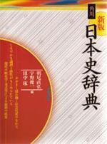 角川日本史辭典 新版 [2006] /새책수준 (정)본케이스 그대로 ☞ 서고위치:OH 2