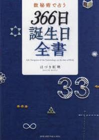 數秘術で占う366日誕生日全書