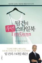 팀건의 우먼 스타일북