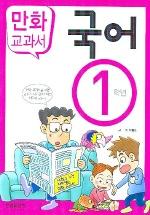 국어 1학년 (교과서 만화)