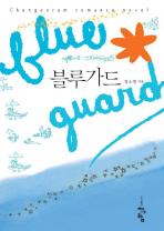 블루가드  -장소영