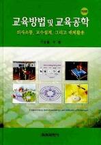 교육방법 및 교육공학(2판)