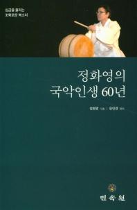 정화영의 국악인생 60년