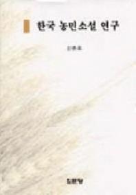 한국 농민소설 연구