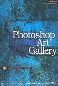 PHOTOSHOP ART GALLERY(CD-ROM 1장 포함)