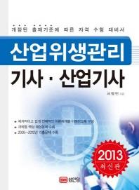 산업위생관리기사 산업기사(2013)(개정판 9판)