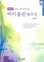 바이올린 명곡선 : 파퓰러 중급편