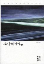 오디세이아. 1