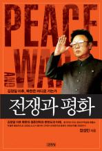 전쟁과 평화(양장본 HardCover)