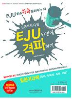 EJU 단번에 격파하기: 일본어과목(청해 청독해 독해 기술)(CD4장, 모의고사포함)