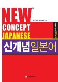 신개념 일본어 프리토킹(NEW CONCEPT JAPANESE)