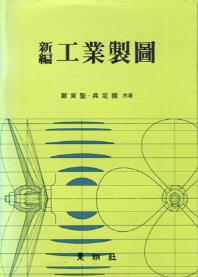 공업제도(신편)(2판)