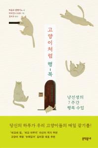 고양이처럼 행-복(양장본 HardCover)