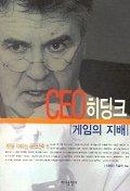 CEO 히딩크:게임의 지배