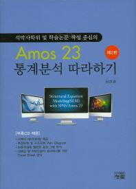 Amos 23 통계분석 따라하기(석박사학위 및 학술논문 작성 중심의)(2판)(CD1장포함)(양장본 HardCover)