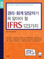경리 회계 담당자가 꼭 알아야 할 IFRS 123가지