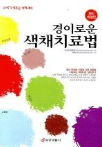 경이로운 색채치료법(개정판)(건강의학정보)