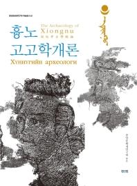 흉노고고학 개론(중앙문화재연구원 학술총서 42)