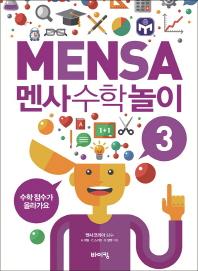 멘사 수학 놀이. 3(멘사 어린이 시리즈)