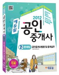 공인중개사법령 및 중개실무(공인중개사 2차 문제집)(2012)(에듀윌)