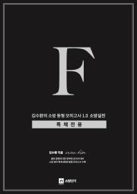 김수환의 소방 동형 봉투모의고사 1.0 소방실전(특채전용)