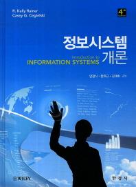 정보시스템 개론(4판)(양장본 HardCover)