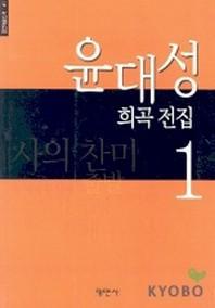 윤대성 희곡전집 1