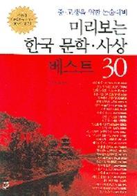 미리보는 한국 문학사상 베스트 30