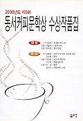 동서커피문학상 수상작품집 제5회