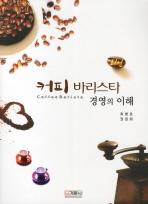 커피바리스타 경영의 이해(최신)