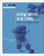 비주얼 베이직 프로그래밍(IT Cookbook 한빛교재 시리즈 74)