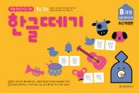 한글떼기 8과정 입학 준비 단계(1일 1장)(개정판)
