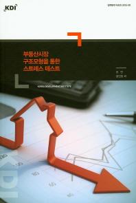 부동산시장 구조모형을 통한 스트레스 테스트(정책연구시리즈 2013-20)
