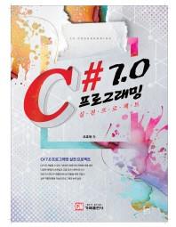 C# 7.0 프로그래밍 실전 프로젝트