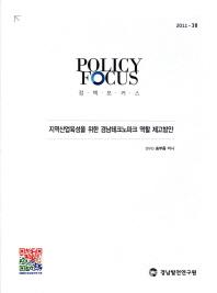 지역산업육성을 위한 경남테크노파크 역할 제고방안(정책포커스 2011-38)